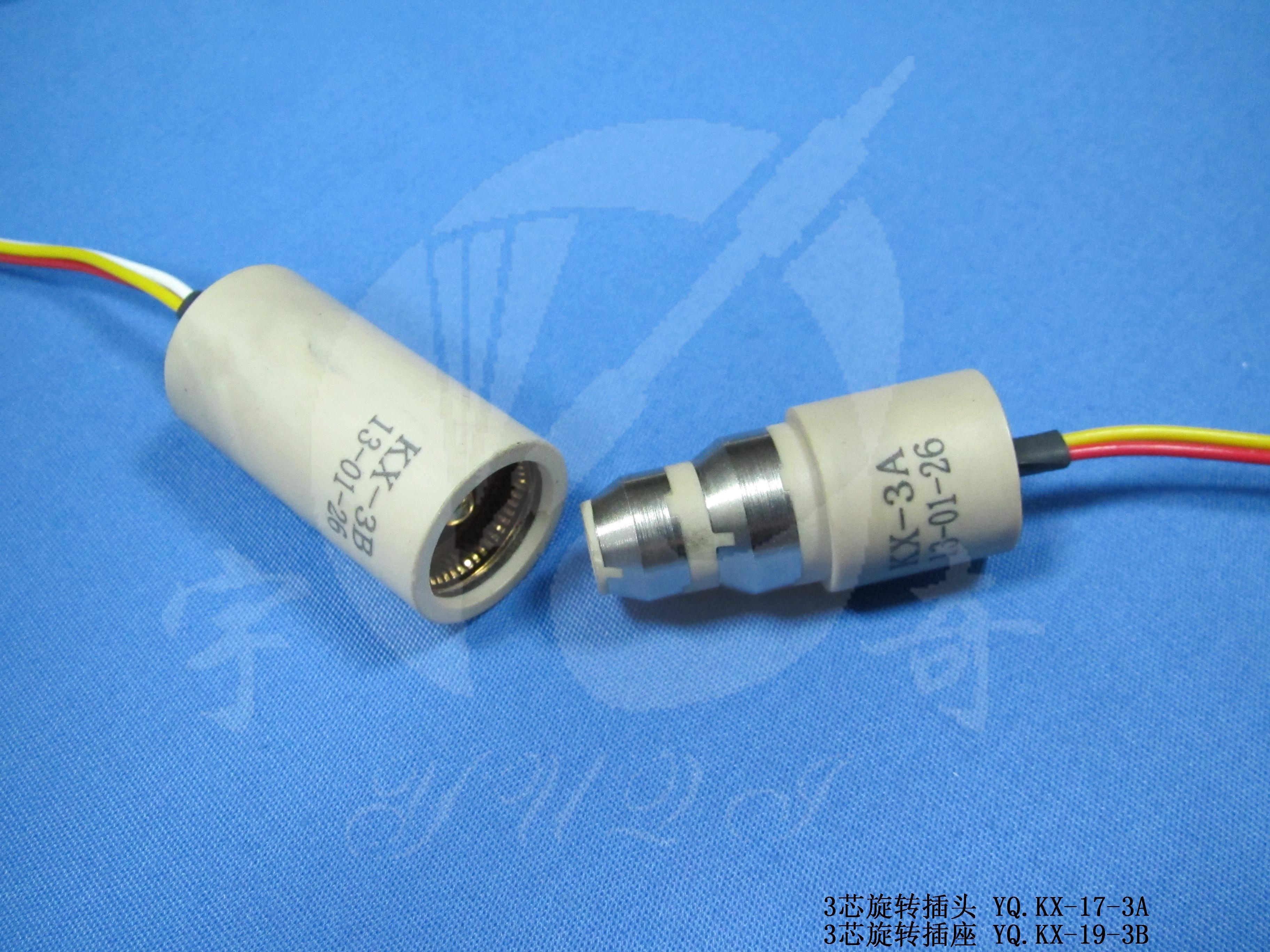 3芯旋转插头插座