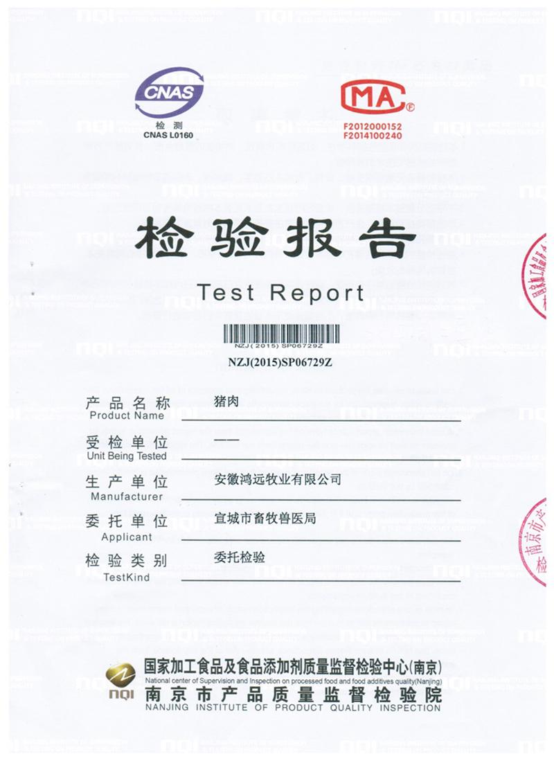 2015年第二季度检测报告