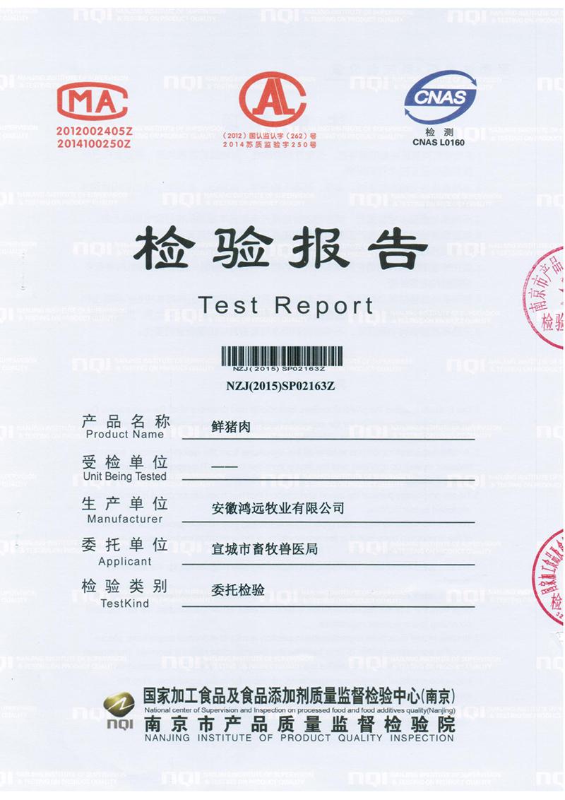 2015年第一季度检测报告