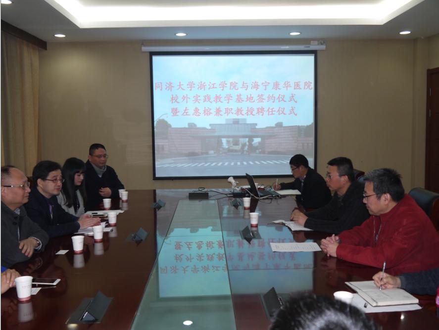 月11日,同济大学浙江学院与海宁康华医院校外实践教学基地签约仪式暨