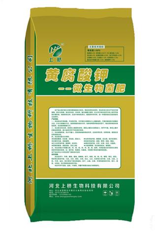 8亿/克黄腐酸钾微生物菌肥
