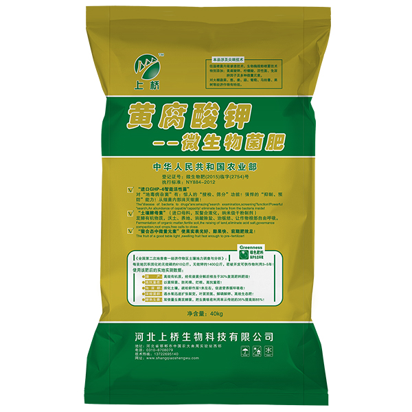 黄腐酸钾微生物菌肥