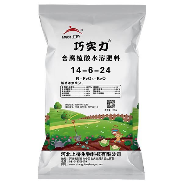 巧实力·含腐植酸水溶肥