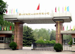 公司召开第三届股东会第一次会议
