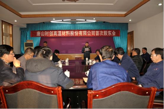 唐山时创高温材料股份有限公司召开首届股东会