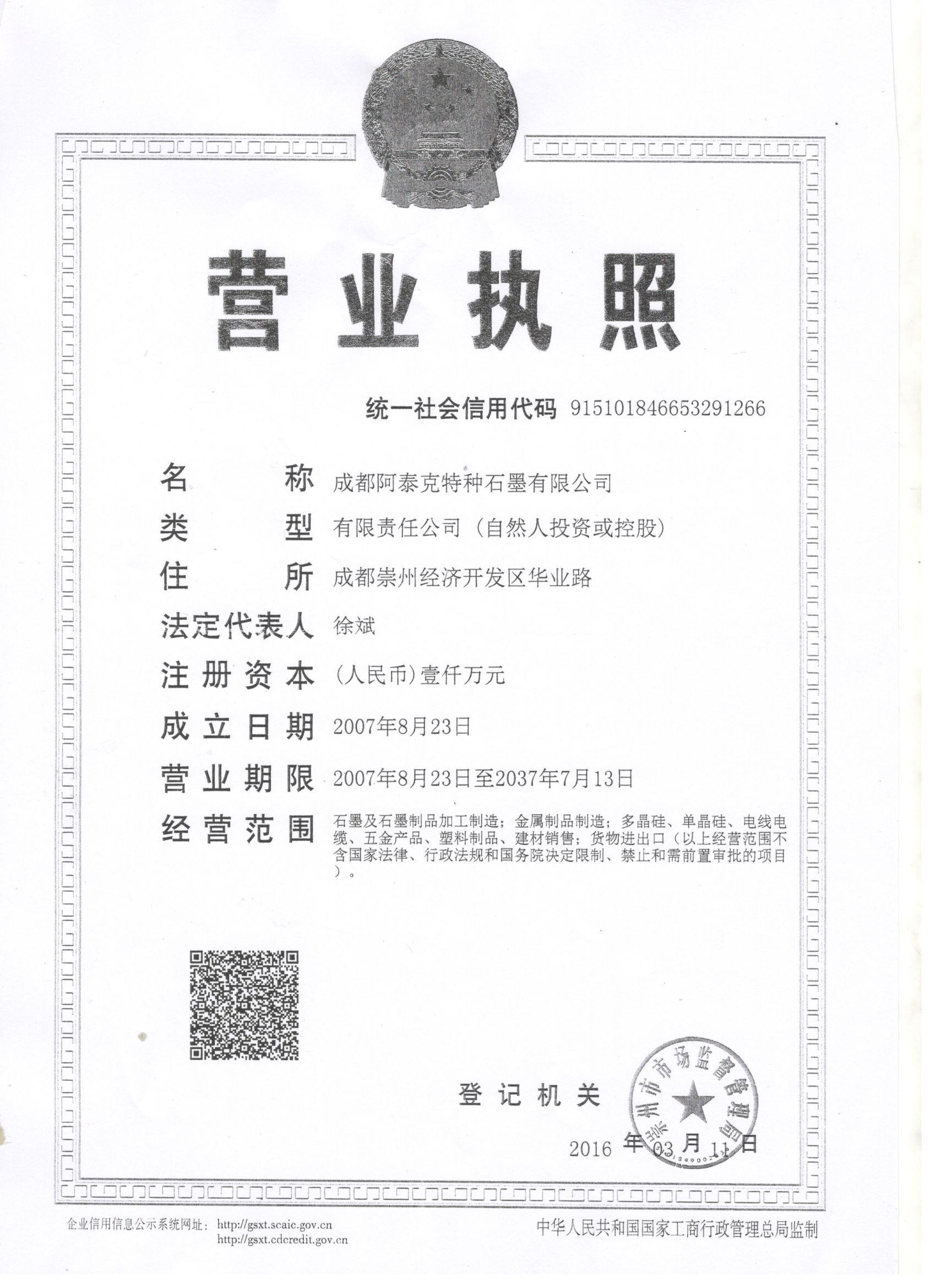 阿泰克betway必威注册网址营业执照(正本)