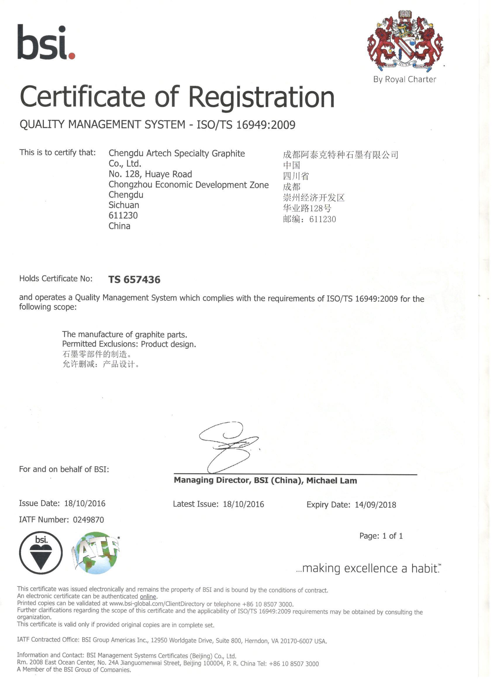 阿泰克betway必威注册网址汽车供应商质量认证的证书