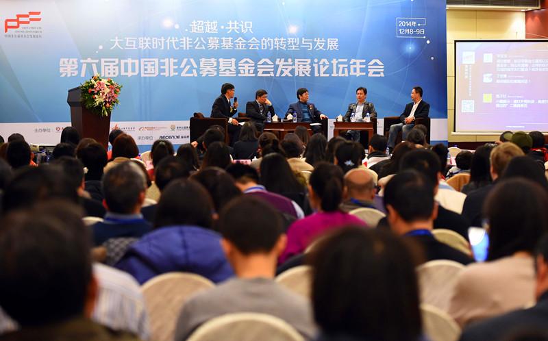 2014中国非公募基金会发展论坛