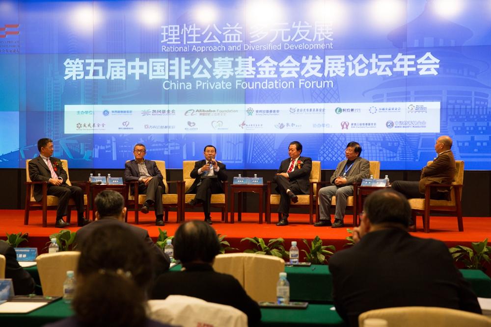 2013中国非公募基金会发展论坛