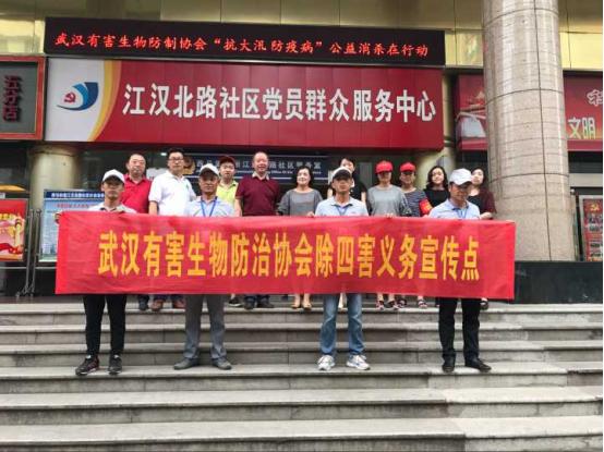 除害防病 我参与 我奉献 ——武汉PCO行业全力参与国家卫生城市复审消杀活动