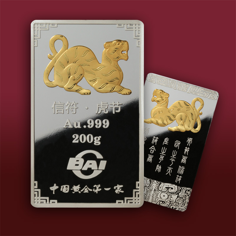 虎节银套金章