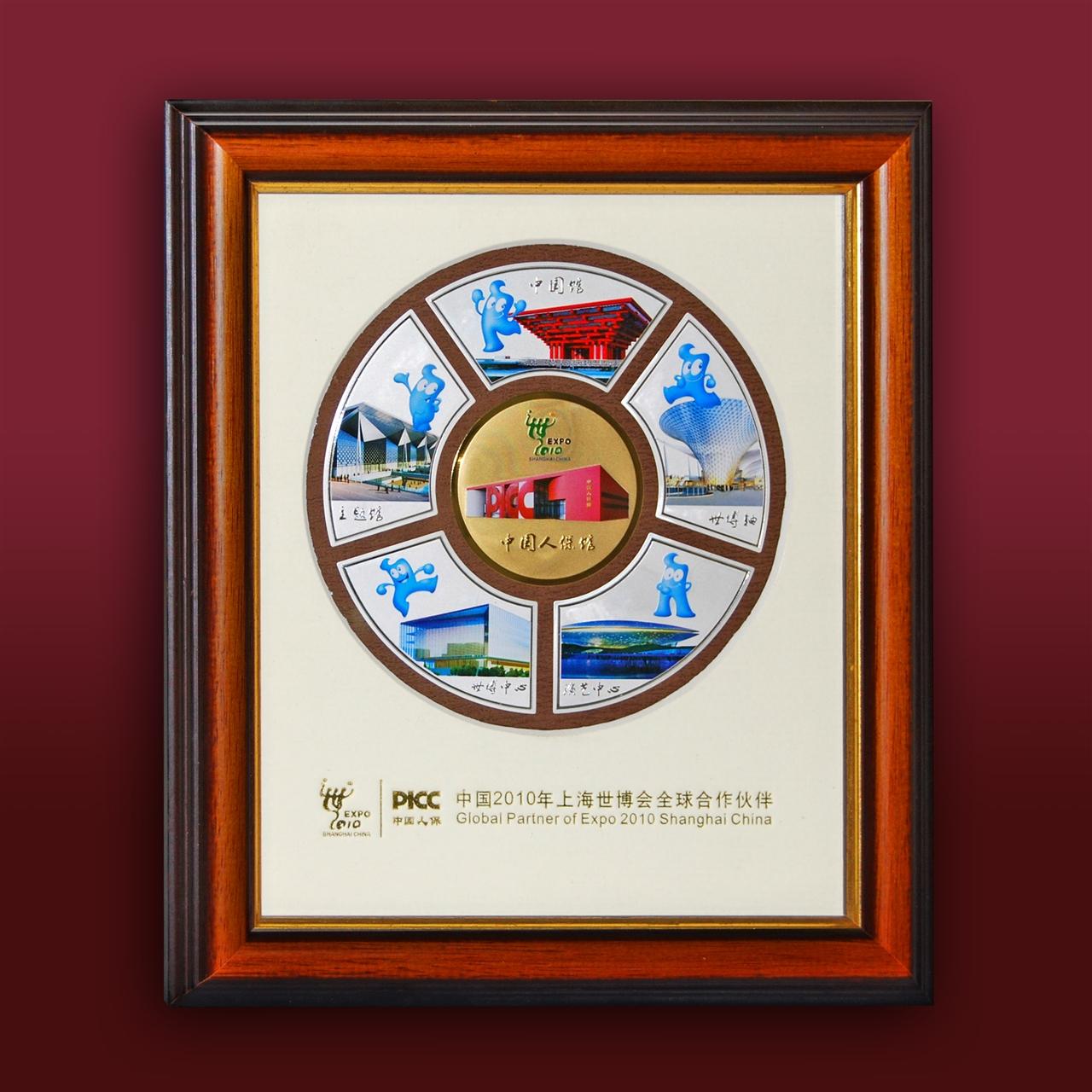 中国人保世博镜框