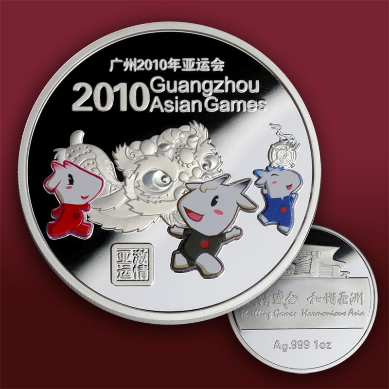 广州2010亚运会