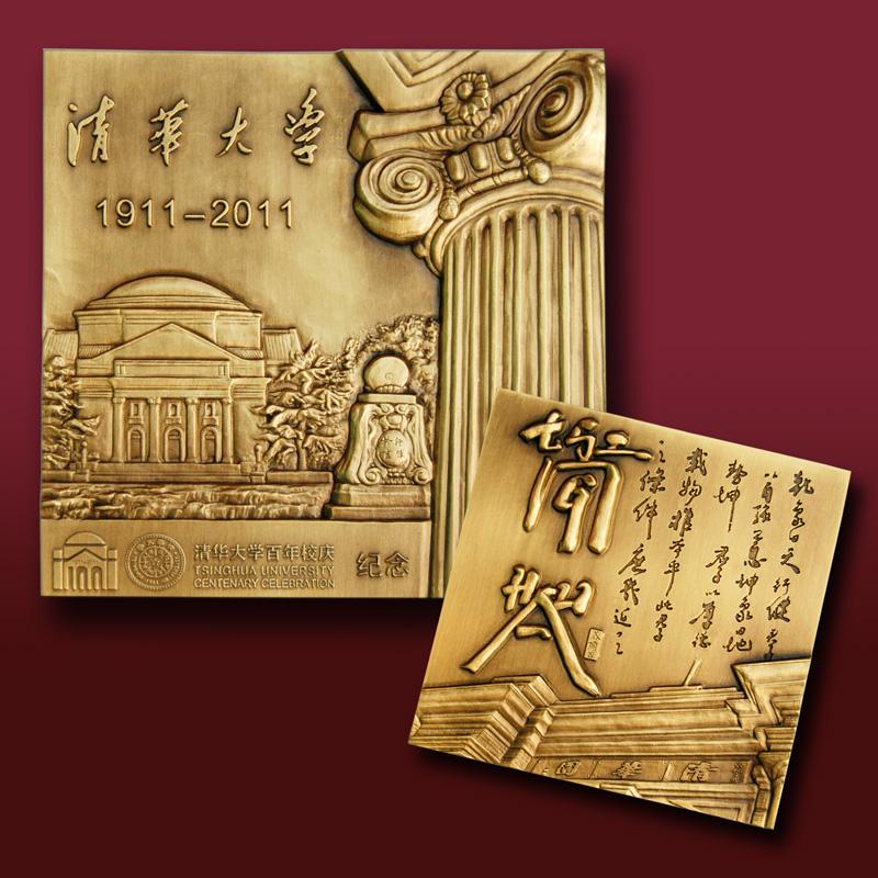 清华大学建校100周年