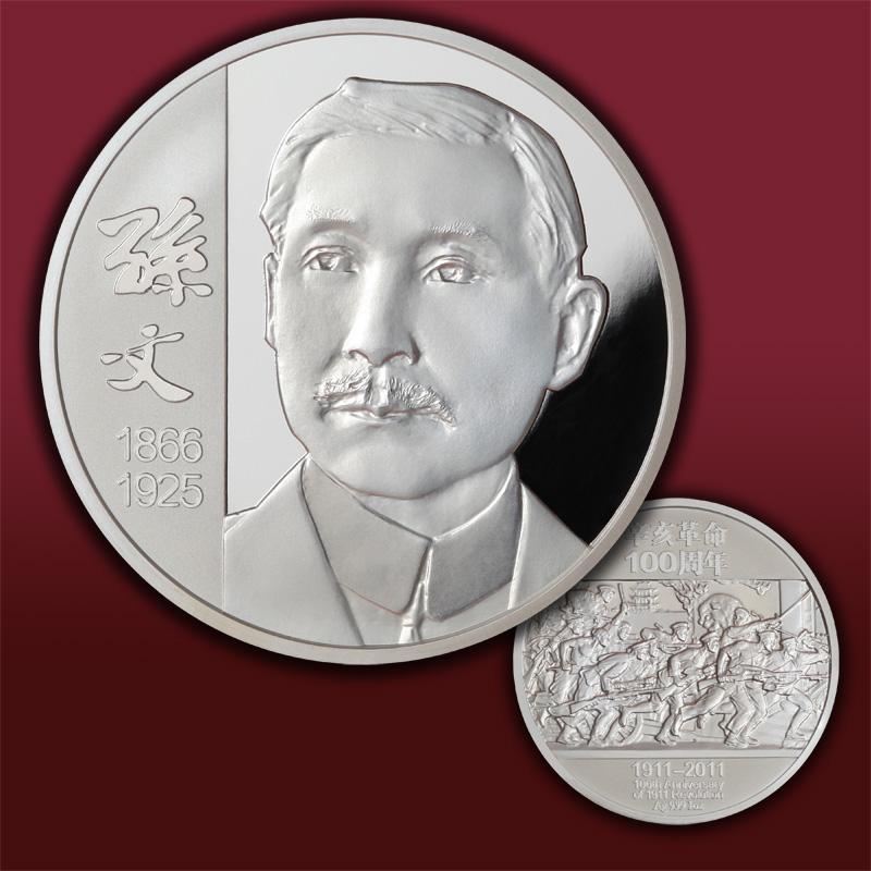辛亥100年纪念银章