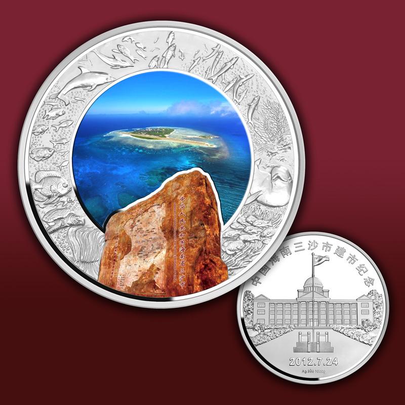 三沙市建市纪念银章
