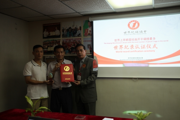 余权达访问世界纪录协会香港总部(13)