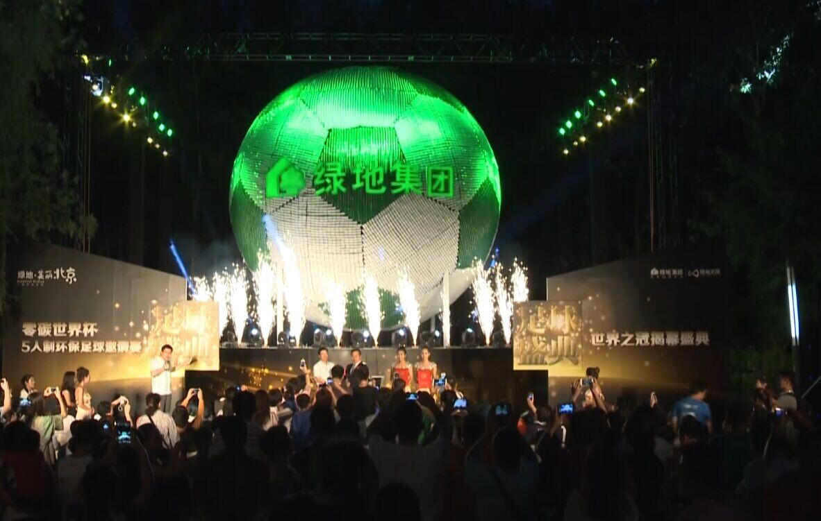 世界最大的易拉罐足球——世界之冠易拉罐足球