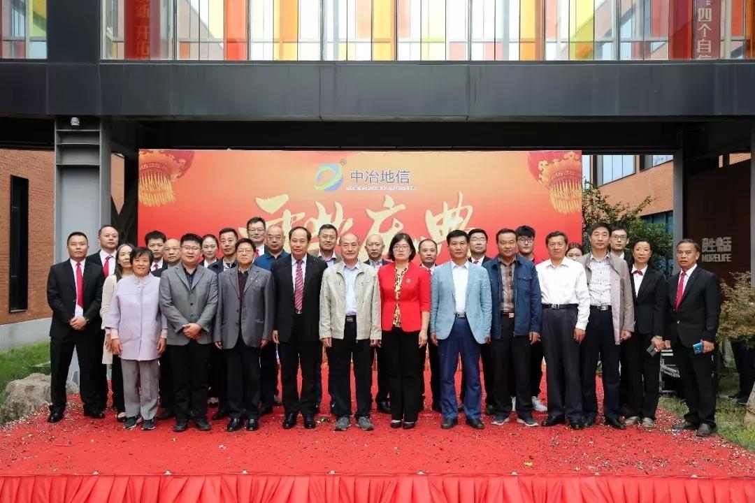 中冶时空大数据研究院(日照)有限公司正式揭牌运营