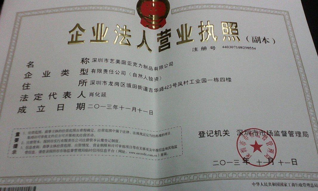 深圳艺美庭亚克力营业执照