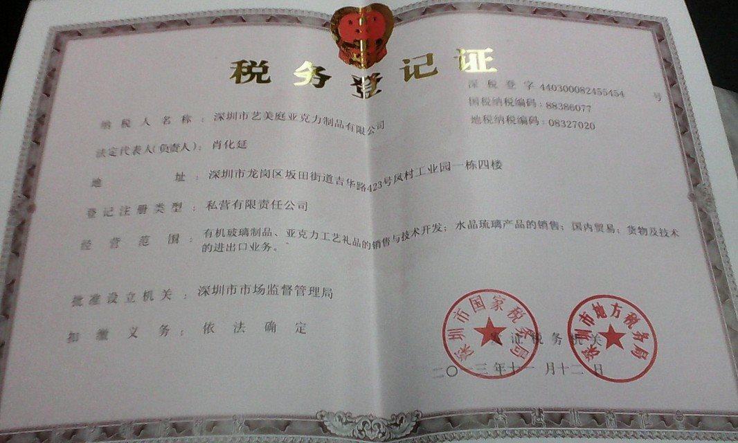 深圳艺美庭亚克力税务证书