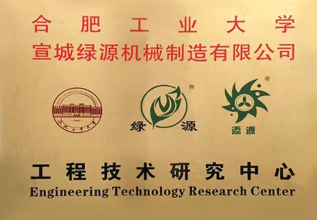 合肥工業大學工程技術研究中心