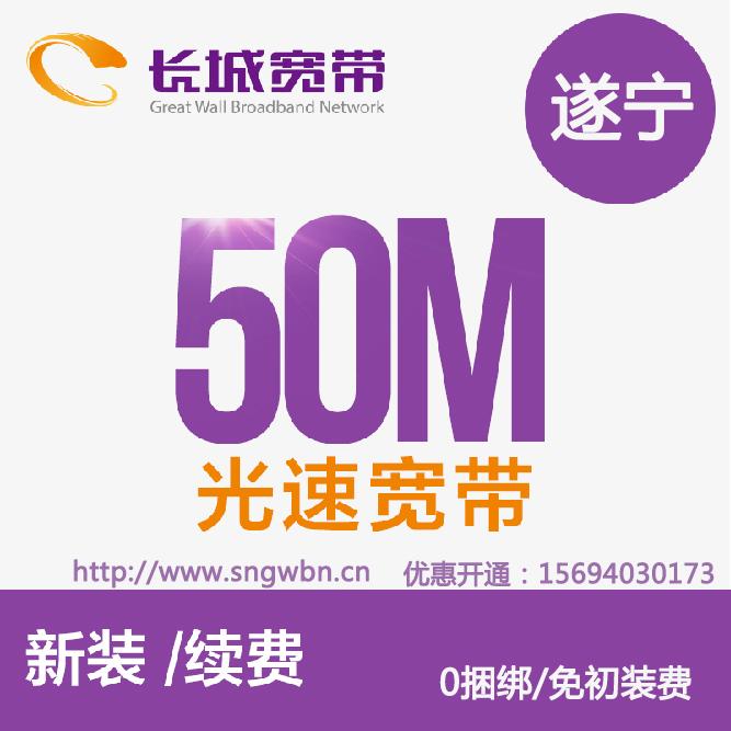 遂宁长城宽带50M资费