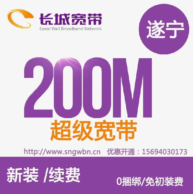 遂宁长城宽带200M资费