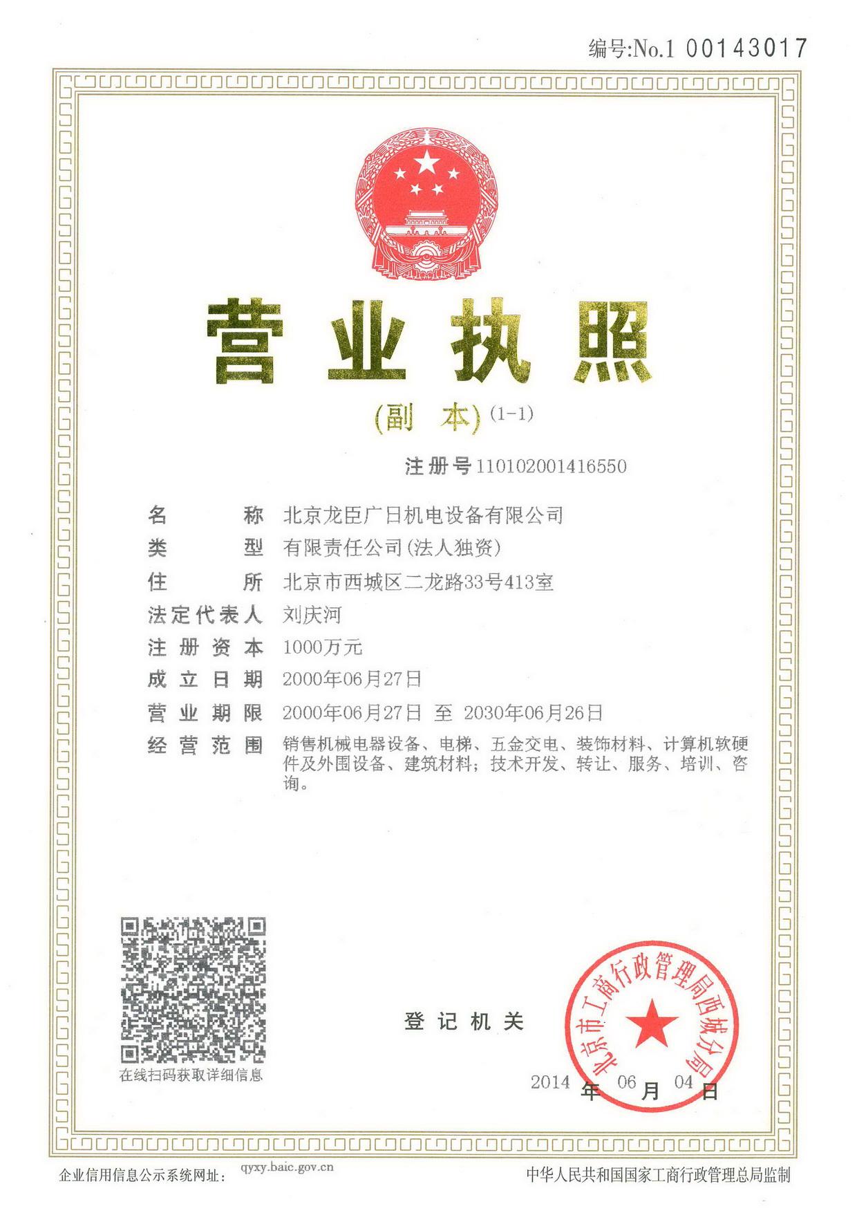 龙臣广日电梯营业执照