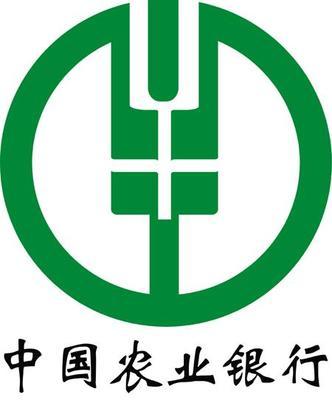 【中国农业银行股份有限公司核准号】J5580001801701