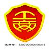 【国家工商行政管理局】430702600390084 (档案号)39008
