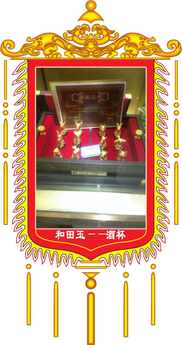非卖品珍藏品收藏品古玩【镇店之宝】【和田青玉】【和田玉酒杯】