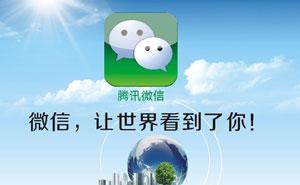 推广微信公众平台