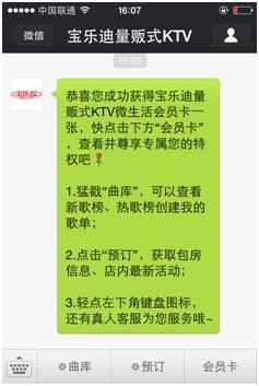 7个传统行业利用微信赚钱案例