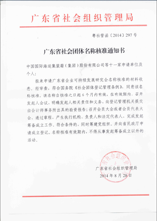 """""""Guangdong Academy of Sustainable Development"""" was Approved of Organization Name"""