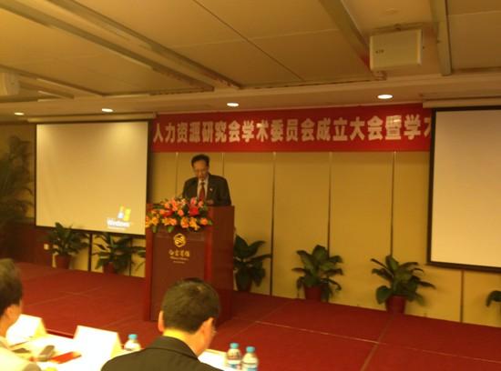 我中心王晓晖教授当选为广东省人力资源研究会学术委员会主任