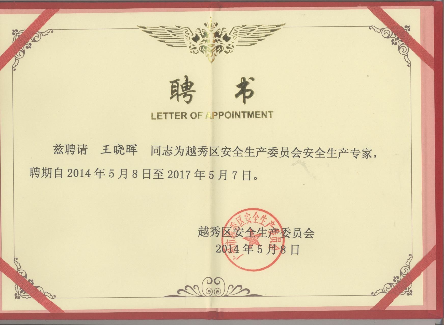 王晓晖教授获聘为广州市越秀区安全生产委员会安全生产专家