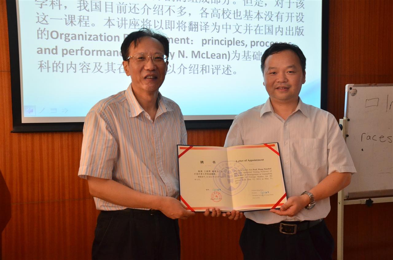 """王晓晖教授参加""""管理大讲坛""""并发表主旨演讲"""