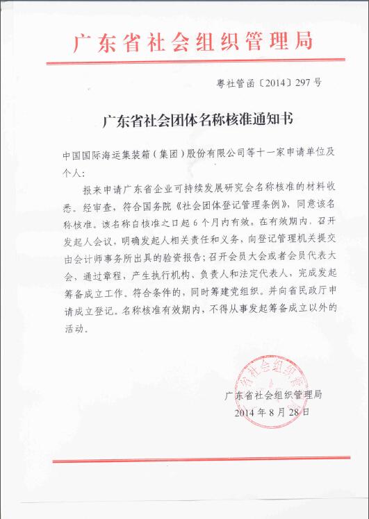 """""""广东省企业可持续发展研究会""""名称获核准"""