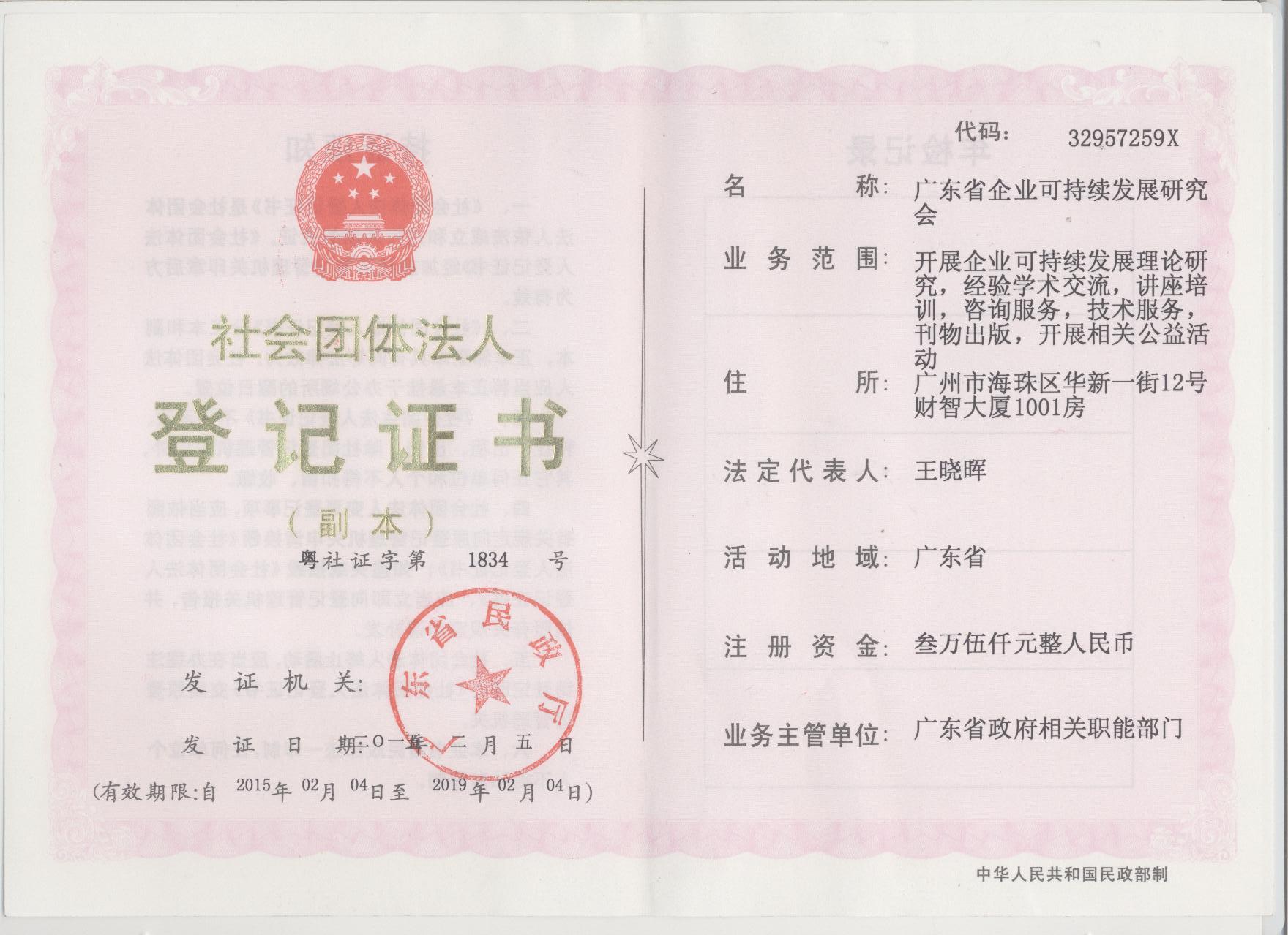 广东省企业可持续发展研究会正式登记成立