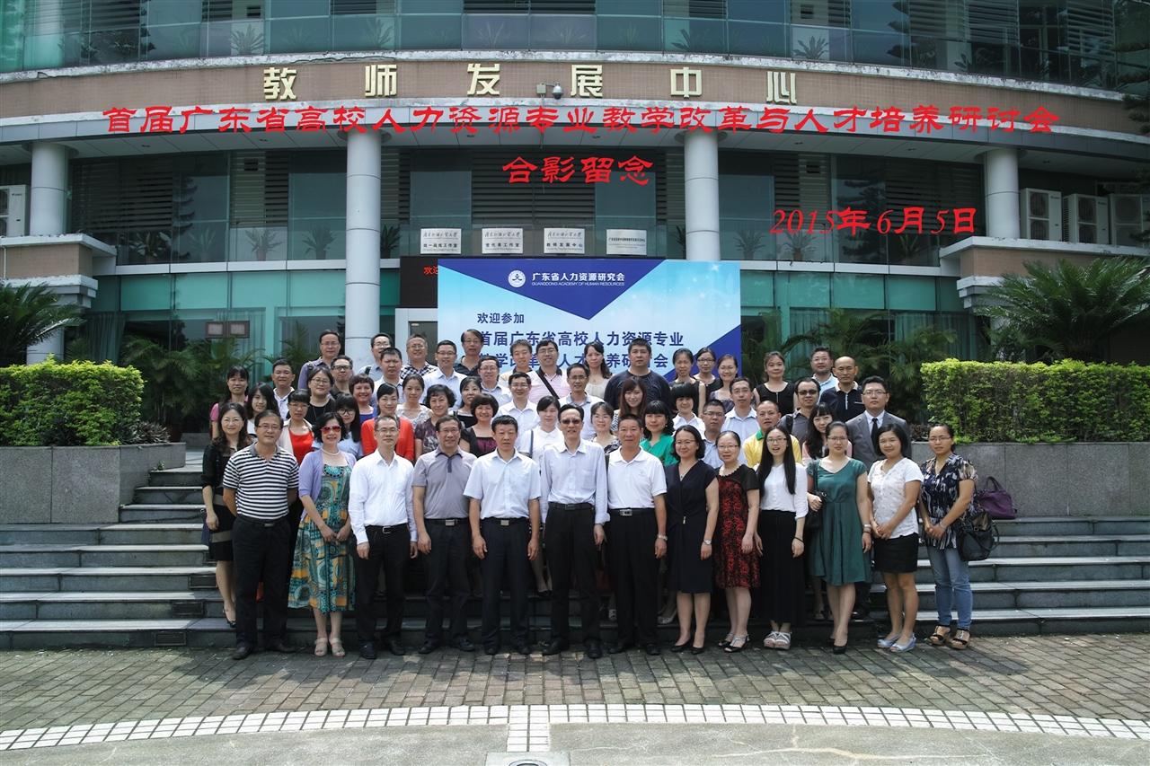 EHS中心负责人王晓晖教授出席广东省高校人力资源专业教学改革与人才培养研讨会