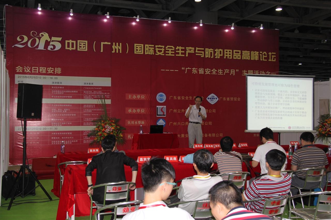 王晓晖教授出席2015年中国(广州)国际安全生产与防护用品高峰论坛