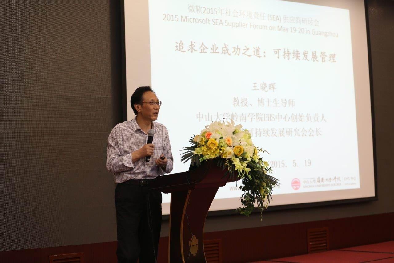 EHS中心创始负责人王晓晖教授出席微软社会责任(SEA)供应商研讨会