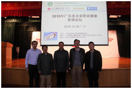 2015广东省企业职业健康管理论坛成功举办