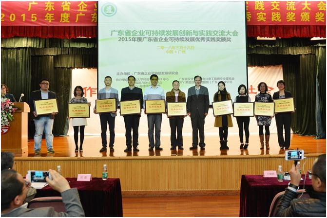 2016广东省企业可持续发展创新与实践交流大会隆重召开