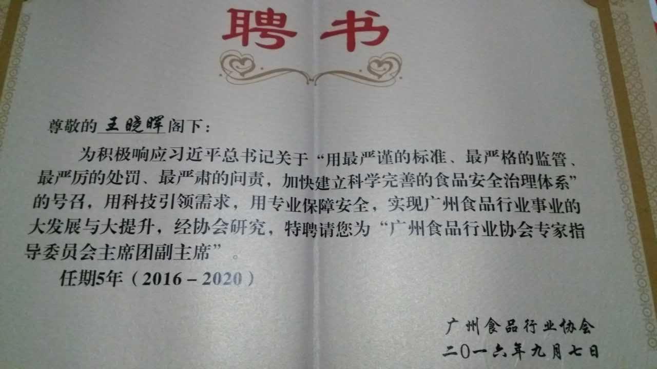 王晓晖教授受聘为广州食品行业协会专家指导委员会主席团副主席与企业管理战略指导专家