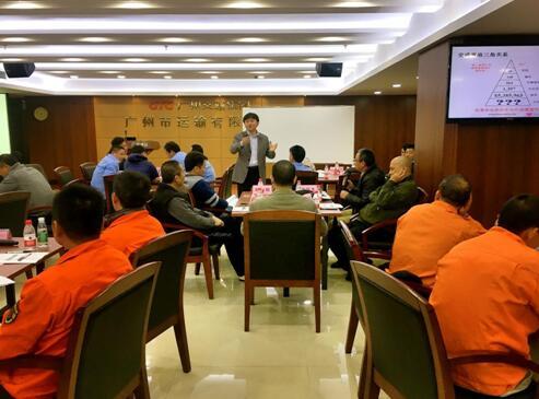 广州市运输有限公司防御性驾驶课程成功举办!