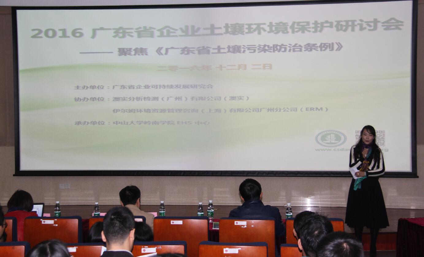 2016广东省企业土壤环境保护研讨会顺利召开