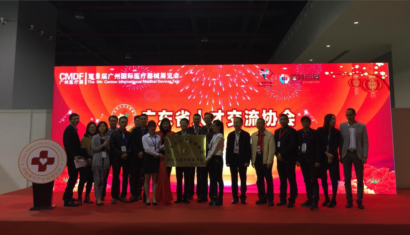 第三届中国(广东)医疗人才交流对接会——暨医疗人才专业委员会成立仪式