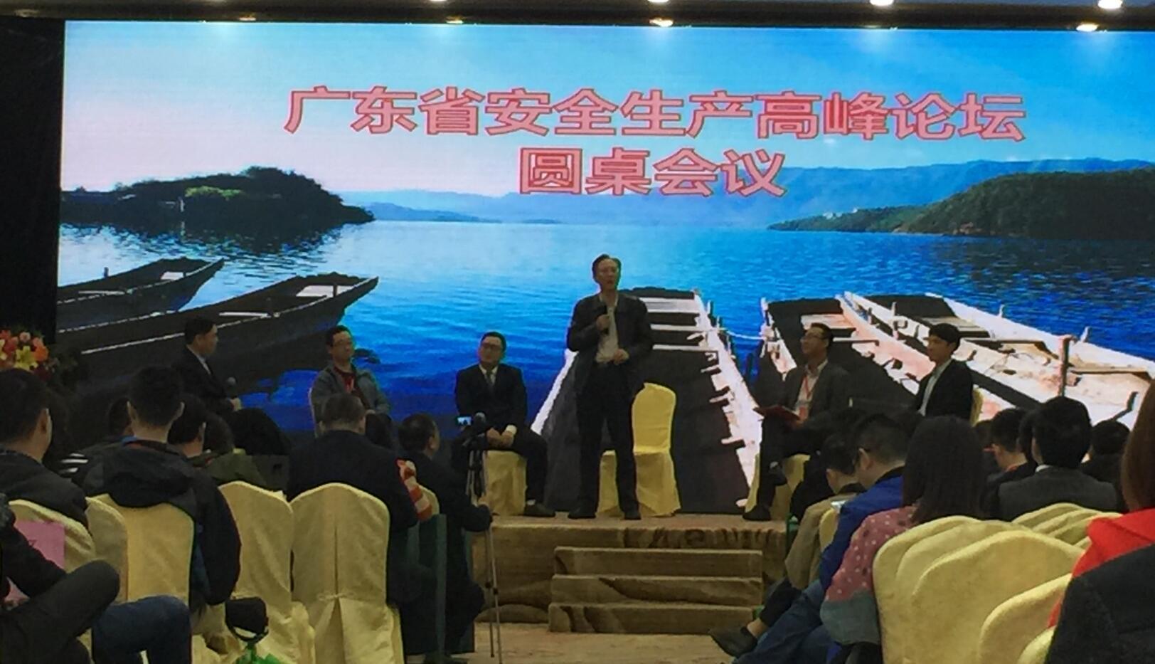 广东省安全生产高峰论坛成功举办
